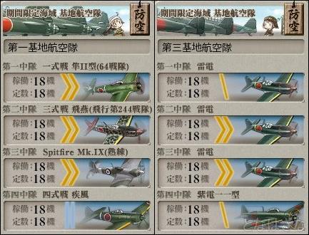 艦これ2018冬イベントE7甲 第一ゲージギミック 防空用 基地航空隊編成