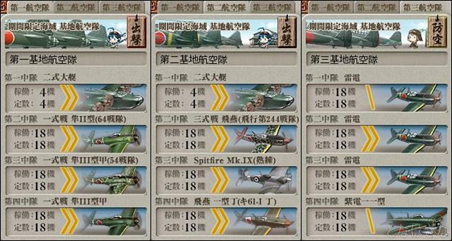 艦これ2018冬イベントE7甲 第一ゲージギミック 対Qマス基地航空隊