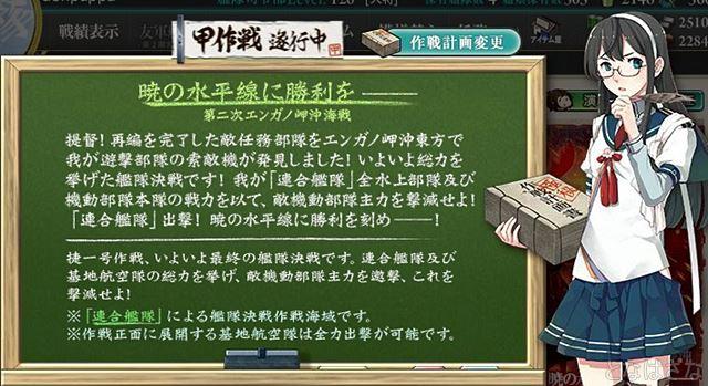 艦これ2018冬イベントE7甲 大淀さんからの作戦説明