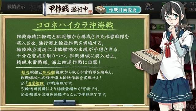 15秋イベE-2甲 大淀さんからの作戦説明