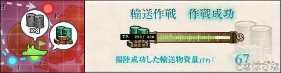 15秋イベE-2甲 輸送物資量TPゲージ