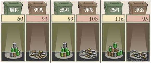 15秋イベE-2甲 補給