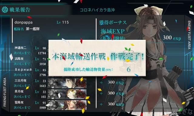 15秋イベE-2甲 作戦完了