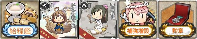 15秋イベE-2甲 報酬