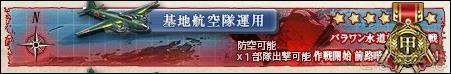 艦これ2018冬イベントE1甲 海域バナー