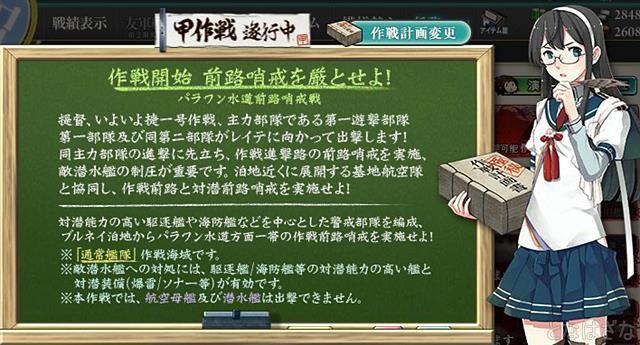艦これ2018冬イベントE1甲 大淀さんからの作戦説明