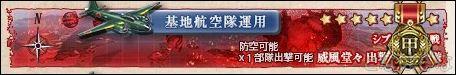 艦これ2018冬イベントE2甲 海域バナー