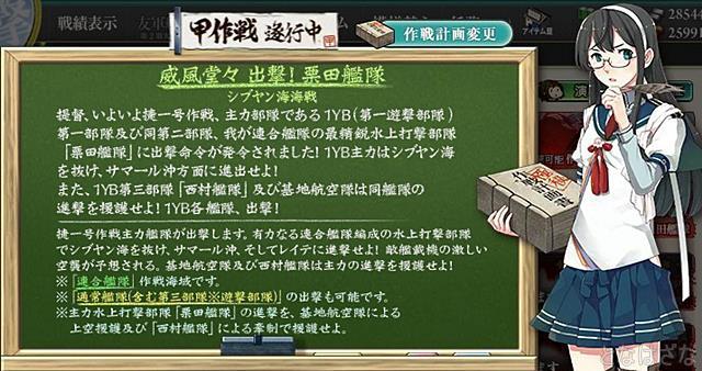 艦これ2018冬イベントE2甲 大淀さんからの作戦説明