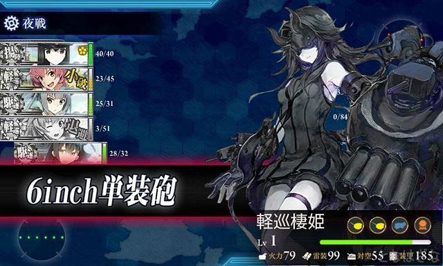 艦これ2018冬イベントE5甲輸送ゲージ ボス旗艦「軽巡棲姫」
