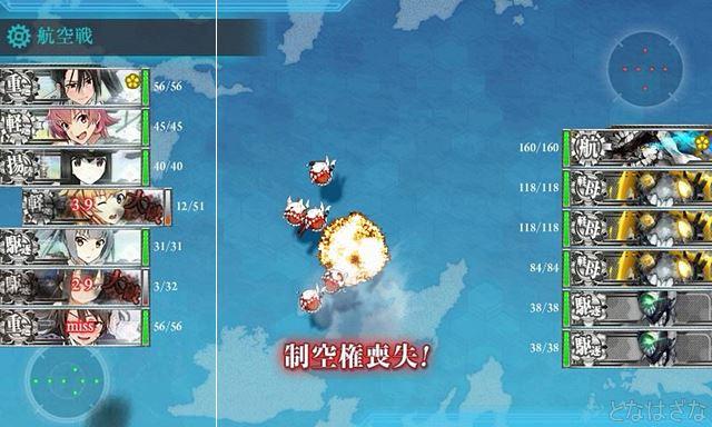 艦これ2018冬イベントE5甲輸送ゲージ F空襲戦マス