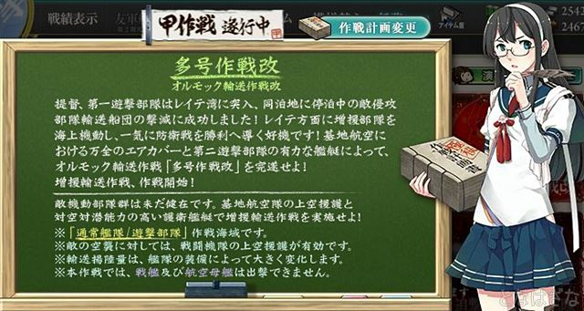 艦これ2018冬イベントE5甲輸送ゲージ 大淀さんからの作戦説明