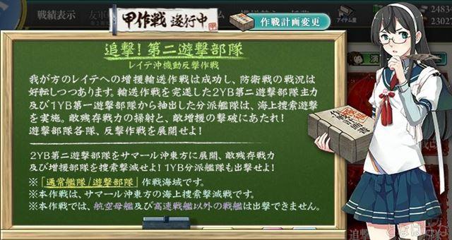 艦これ2018冬イベントE6甲 大淀さんからの作戦説明
