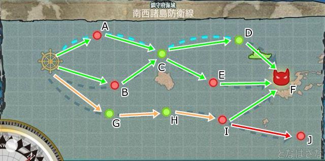 艦隊これくしょん -艦これ- マップ 1-4 鎮守府海域 「南西諸島防衛線」