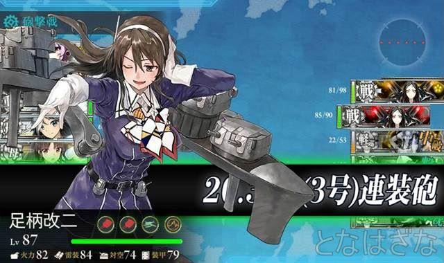 任務〈新編「第二一戦隊」北方へ出撃せよ!〉 ボスEマス砲撃戦足柄