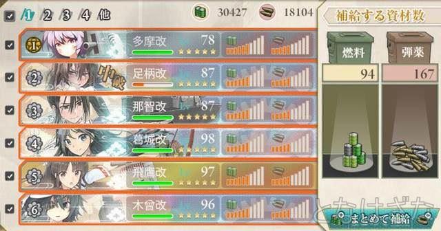 任務〈新編「第二一戦隊」北方へ出撃せよ!〉 補給
