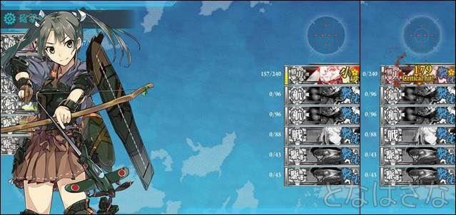 任務〈「第五航空戦隊」珊瑚諸島沖に出撃せよ!〉 ボス戦瑞鶴でフィニッシュ!