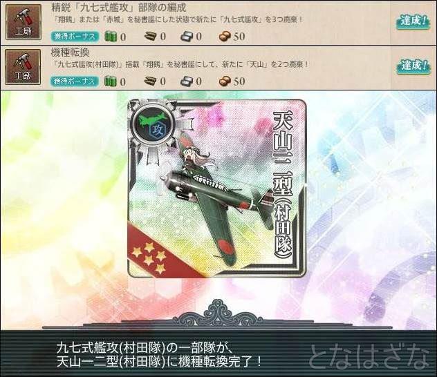 任務〈「第五航空戦隊」珊瑚諸島沖に出撃せよ!〉 2個目の村田さん