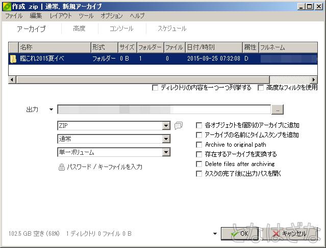 PeaZip5.7.2 作成
