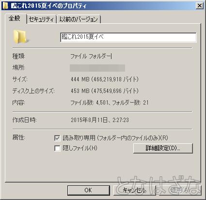 PeaZip5.7.2 艦これ15夏イベ用SSフォルダ