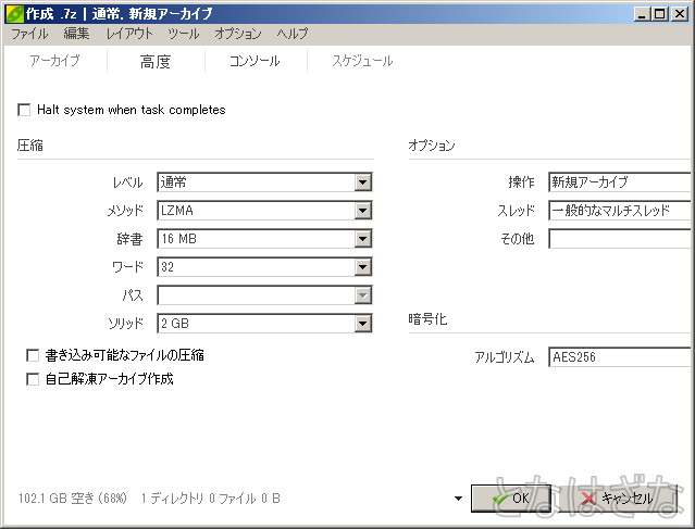 PeaZip5.7.2 圧縮時の高度な設定