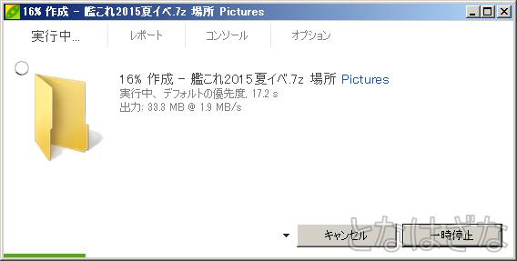 PeaZip5.7.2 圧縮ファイル作成中