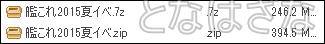 PeaZip5.7.2 7zとzipのサイズ