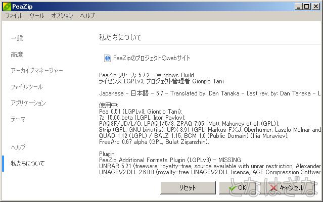 PeaZip5.7.2 ポータブル