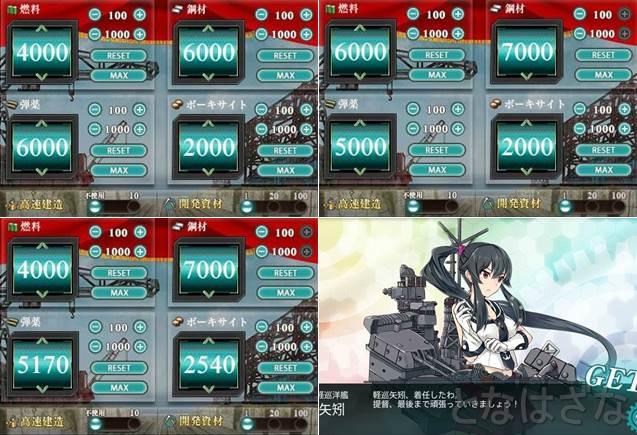 15秋イベ用に備蓄 大型艦建造