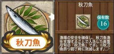 艦これ秋のミニイベント アイテム「秋刀魚」