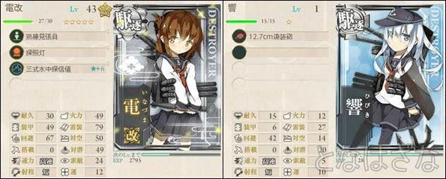 1-1サンマ漁 編成・装備