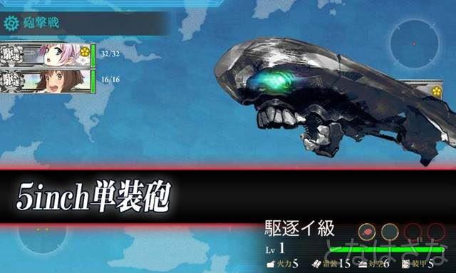 サンマ漁 1-1-A 駆逐イ級