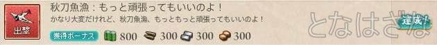 任務「秋刀魚漁:もっと頑張ってもいいのよ!」 達成