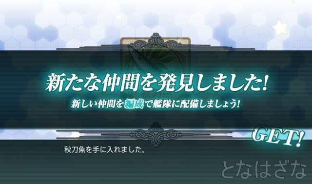 1-1-Bでも秋刀魚ゲット!