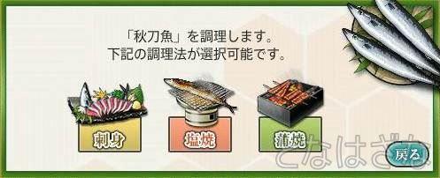 艦これ 秋刀魚の調理法選択