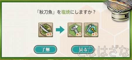 艦これ 秋刀魚を塩焼きに