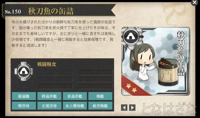 艦これ 秋刀魚の缶詰 図鑑