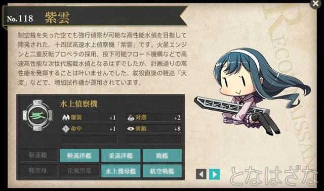 図鑑 紫雲の妖精さん