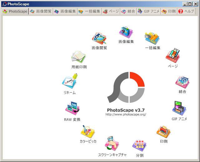 PhotoScape v3.7