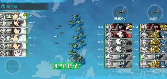 任務〈「小沢艦隊」出撃せよ!〉 初戦Aマス航空戦2