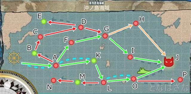 任務〈「小沢艦隊」出撃せよ!〉 2-4マップ・ルート