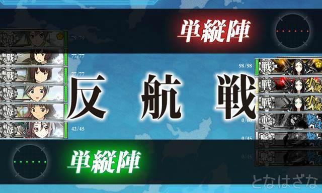 任務〈「小沢艦隊」出撃せよ!〉 ボスJマス反航戦