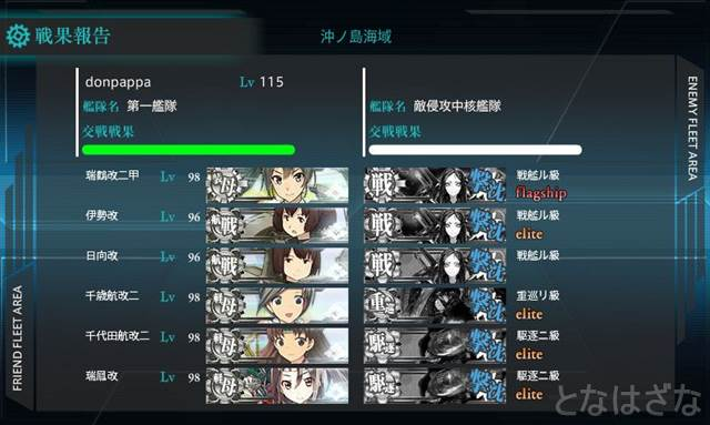 任務〈「小沢艦隊」出撃せよ!〉 ボスJマス完全勝利