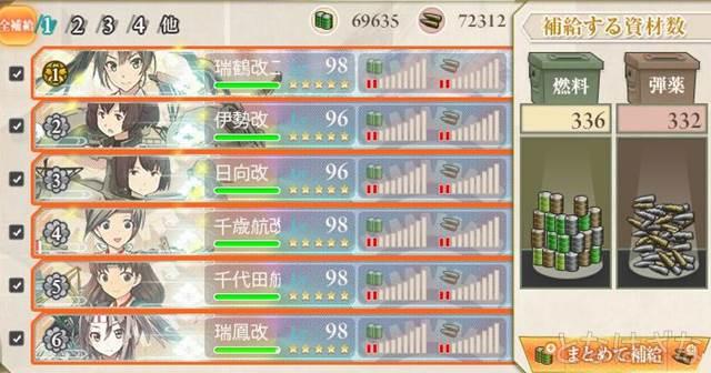 任務〈「小沢艦隊」出撃せよ!〉 補給