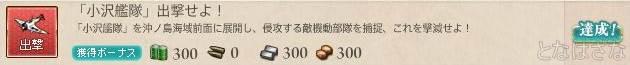 任務〈「小沢艦隊」出撃せよ!〉 達成