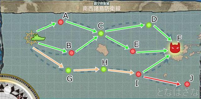 1-4 鎮守府海域「南西諸島防衛戦」 マップ・ルート