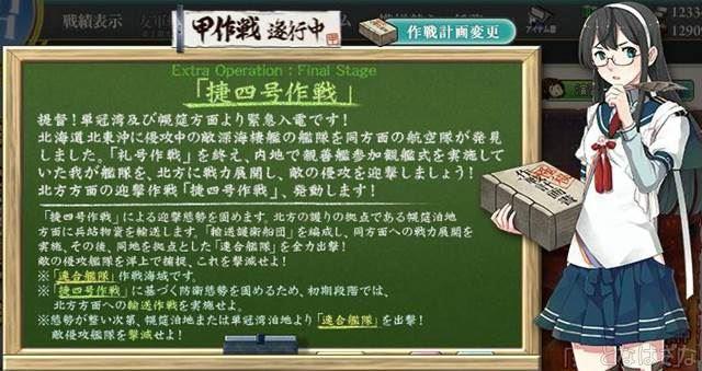 16冬イベE3甲戦力ゲージ 大淀さんからの作戦説明