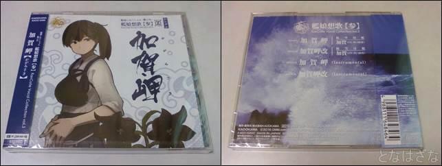 艦これ 加賀岬CD