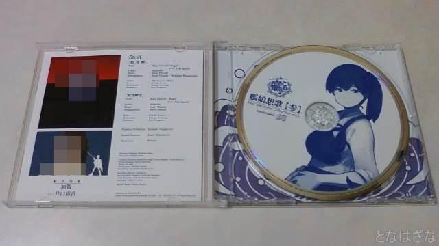 艦これ 加賀岬CD2