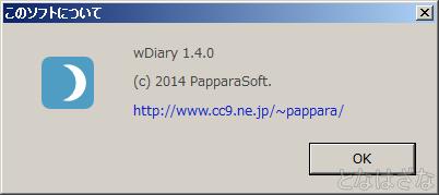 wDiary このソフトについて