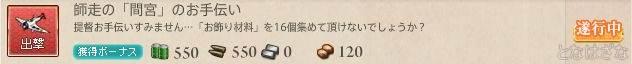 15お飾り材料集め 任務〈師走の「間宮」のお手伝い〉